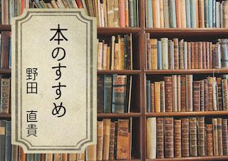 本のすすめ