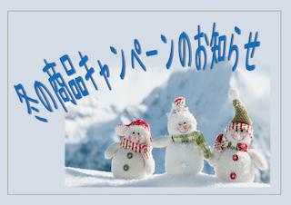 2016店キャン冬