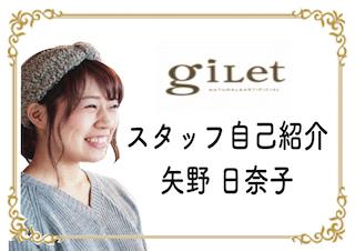 日奈子アイキャッチ