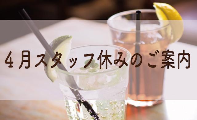 4staff-yasumi