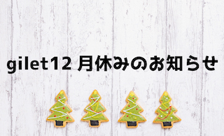 12yasumi